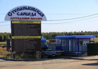 Степаньковская слобода